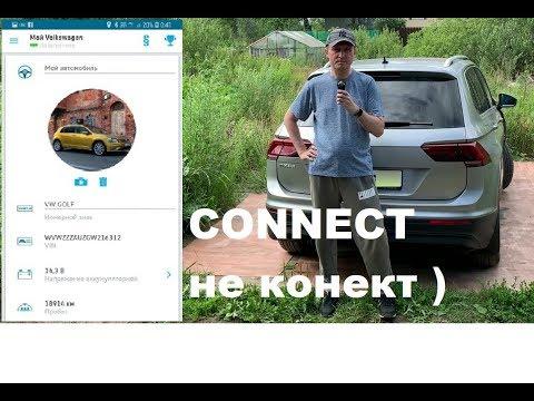 Volkswagen Connect - история, которая напоминает первую DSG коробку