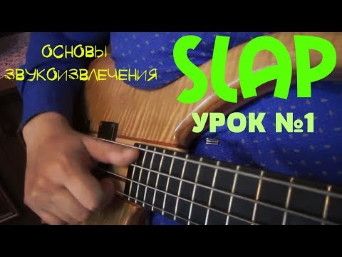 Уроки игры на бас гитаре. 'Slap' Урок № 1 (Основы звукоизвлечения) - Cмотреть видео онлайн с youtube, скачать бесплатно с ютуба
