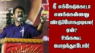 Seeman Speech – Ungakooda Poranthuvittom