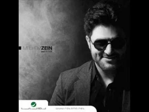 Melhem Zein - 3ers l ghawali 2012  ملحم زين