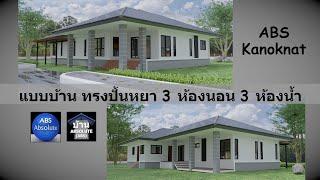 แบบบ้านชั้นเดียว ขนาดเล็กพร้อมราคาABS-Kanoknat House 3D แบบบ้าน ทรงปั้นหยา 3ห้องนอน 3ห้องน้ำ
