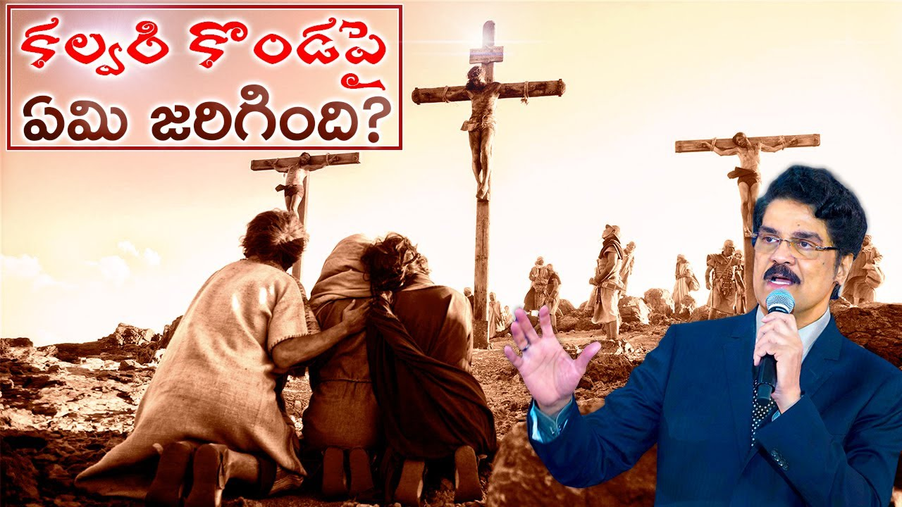 కల్వరి కొండపై ఏమి జరిగింది? | Manna Manaku 483 | Good Friday Message | Dr Jayapaul