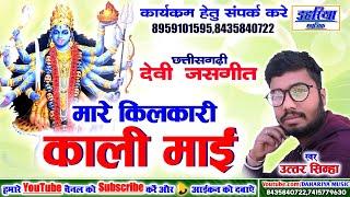 Mare Kilkari Kaali Mai - मारे किलकारी काली माईं - Uttar Sinha - CG New Jasgeet Song Dahariya Music |