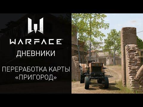 """Видеодневники Warface: обновление карты """"Пригород"""" thumbnail"""