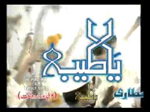 Ya Taiba Ya Taiba ---arabic naat with urdu translation_ beautiful nasheed, must listen_.flv