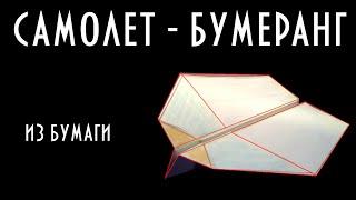 Как сделать:  самолет бумеранг, простая модель, самолет из бумаги. Оригами. How to make Boomerang(Как сделать: самолет бумеранг, простая модель, самолет из бумаги. Оригами. How to make Airplane Boomerang Видеоурок - поша..., 2014-07-22T09:14:37.000Z)