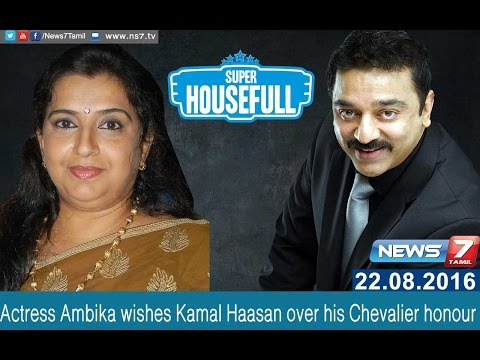 Actress Ambika wishes Kamal Haasan over his Chevalier honour | News7 Tamil