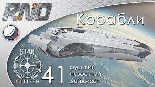 41-Star Citizen - Русский Новостной Дайджест Новости разработки Стар Ситизен