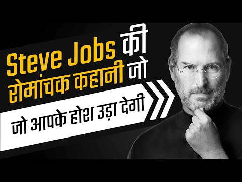 Steve Jobs Biography: The Rise, Fall And Rise Of Apple In Hindi | Case Study