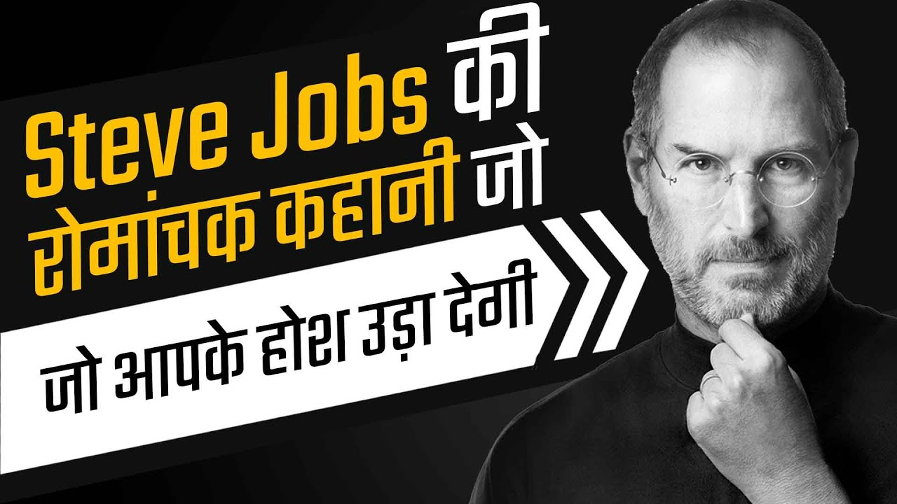 Steve Jobs biography: The rise, fall and rise of Apple in Hindi   Case study