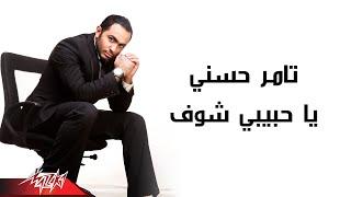 Ya Habibi Shoof - Tamer Hosny ياحبيبى شوف - تامر حسنى