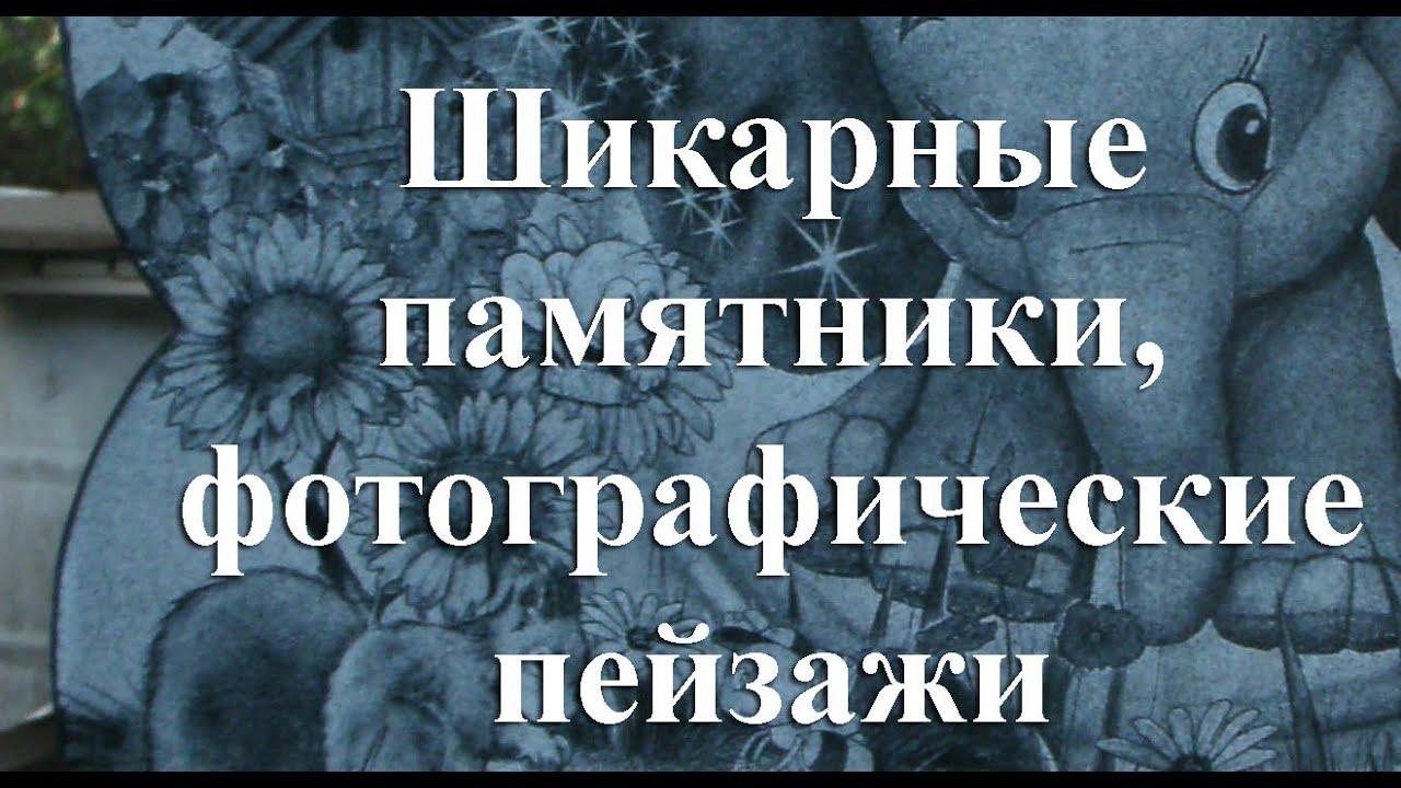 Изготовление памятников в минске в йошкар оле памятник на могилу цена волгоград  Гольяново