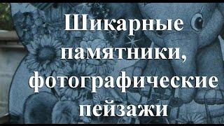 Рисунки на памятники / памятниках. Изготовление памятников, купить памятник.(, 2014-09-13T23:36:25.000Z)