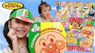 Aki & Asahi アンパンマン ピザやさん めばえ付録 thumbnail