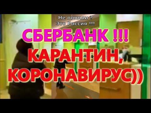 Сбербанк: кассир кидает паспорта и сдачи во время карантина !!! YouTube Mp4