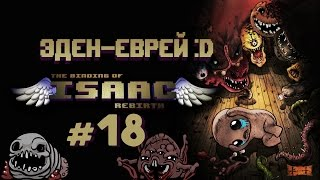 The Binding of Isaac: Rebirth #18: Эден-еврей :D