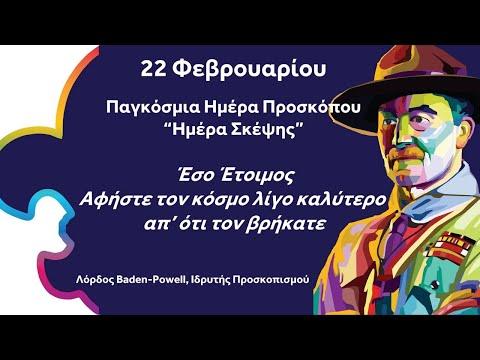 Ζάκυνθος: Συνεστίαση Ζακυνθινών Προσκόπων 2021 [22/2/21]
