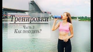 Тренировки | Как похудеть? Шаг 3.