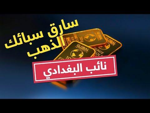 القبض على نائب البغدادي بحوزته عشرات السبائك من الذهب  - 18:56-2018 / 12 / 4