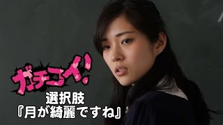 恋愛ゲーム型ドラマ『ガチコイ!』選択肢『月が綺麗ですね』 選択肢 嫌...