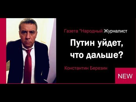 Путин Уйдет, а