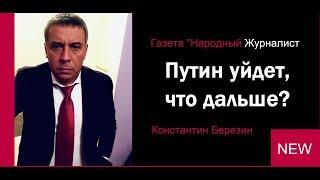 Путин Уйдет, а что дальше? Исчезнет коррупция?