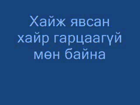 orgil loving you lyrics