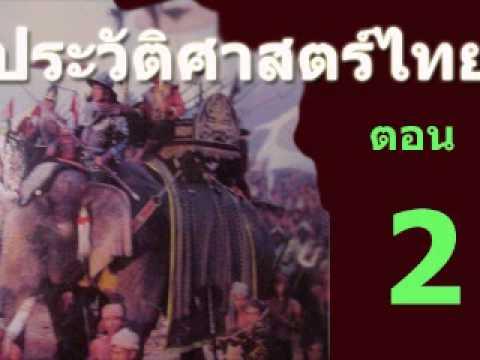 2. ประวัติศาสตร์ไทย ฉบับประชาชน ตอน 2