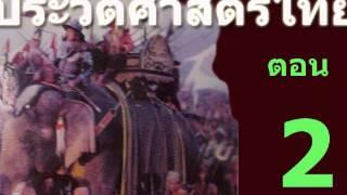 Repeat youtube video 2. ประวัติศาสตร์ไทย ฉบับประชาชน ตอน 2