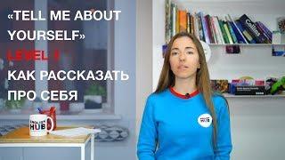 """Tell me about yourself"" или Как рассказать о себе на английском | Lesson 3"