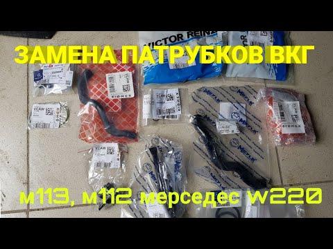 Замена патрубков ВКГ м113 мерседес w220 s500