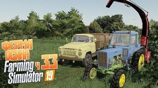 Достанет из-под земли! - ч33 Farming Simulator 19