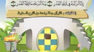 Apprendre le Coran : Sourate 097 Al Qadr (La destinée).