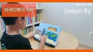 JADEN 8y  브레인뱅크 GK 스토리 텔링. 이미지…
