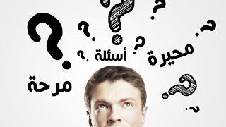 10 أسئلة حيرت علماء العلم !؟ | TOP10 ARAB