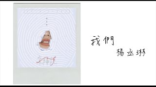 楊丞琳 Rainie Yang 我們 Unofficial Lyrics Video