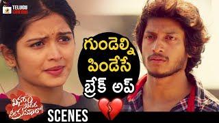 Vinara Sodara Veera Kumara Movie BREAKUP SCENE   Priyanka Jain   Srinivas Sai   2019 Telugu Movies