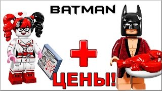 Лего Фильм Бэтмен минифигурки. Новая серия LEGO Minifigures Batman Movie Series