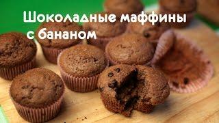 Десерты Шоколадные маффины с бананом#рецепты