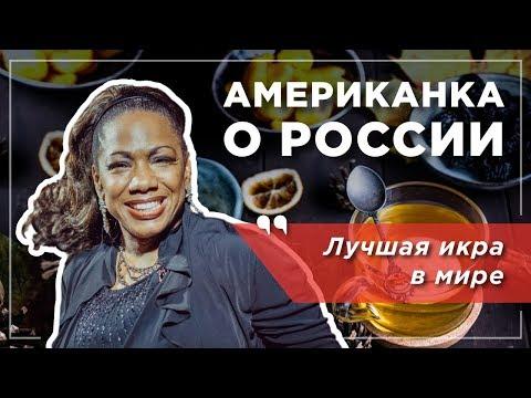 Американка в России: