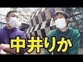 【NGT48】中井りかのわがままはズルいよね!笑【『春はどこから来るのか?』個別握手…