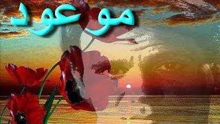 موعود - عبد الحليم حافظ - نوعية صوت عالية