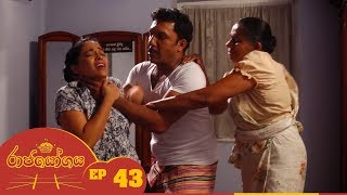 Raja Yogaya | Episode 43 - (2018-09-12) | ITN Thumbnail