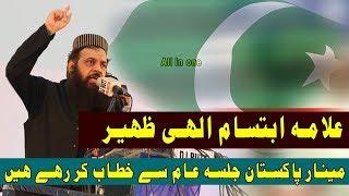 Allama Ibtisam Ilahi Zaheer Speech at MMA Minar E Pakistan Jalsa | All in one