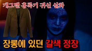 개그맨 홍록기가 겪은 실화 괴담 '장롱속 갈색 …