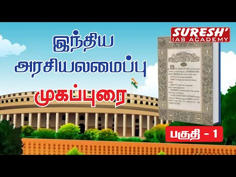 Indian Polity | Preamble - Part 1 | Kani Murugan Sir | Suresh IAS Academy