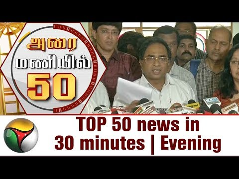Top 50 News in 30 Minutes   Evening   13/10/2017   Puthiya Thalaimurai TV