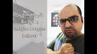 مصطلحات ومعاني أغنية Imagine Dragons - Believer