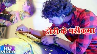 HD- Albela Ashok का हिट नया गाना 2018 || Dhori Ke  Parikarma Karta || Bhojpuri Hit Aarkesta Video