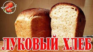 Этот хлеб точно понравится / Луковый хлеб / Домашний хлеб